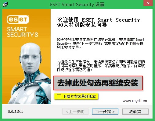安装ESET Smart Security 8.0.319.1