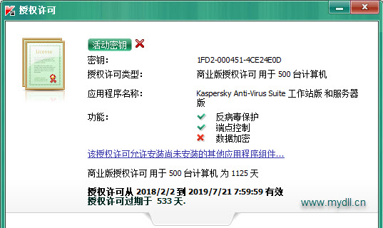 Kaspersky Endpoint Security 10授权许可密钥信息
