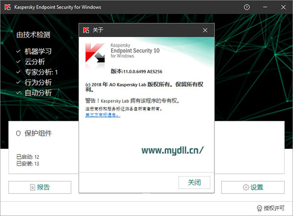 Kaspersky Endpoint Security 11