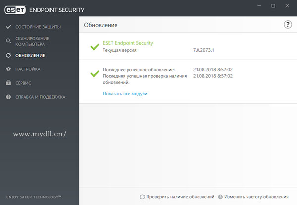 ESET Endpoint Security 7